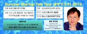 Summer Startup Talk Tour (#サマスタ) 2019