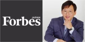 【実績紹介】Forbes JAPAN コラム「イノベーション・エコシステムの内側」
