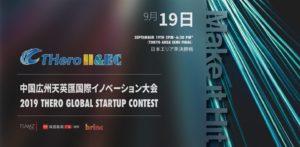 【9月19日 銀座】2019 THero Global Startup Contest-イノベーションスタートアップコンテスト日本準決勝戦