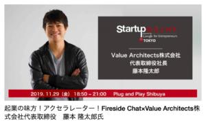 【イベント】11/29渋谷 Startup Grind Tokyo【急遽インタビュー決定】過去動画あり