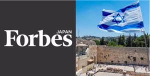 Forbes JAPAN コラム2018年 2019年イスラエルまとめ