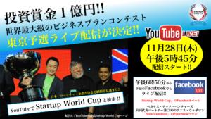 【動画Live配信 決定】11/28 Startup World Cup 日本予選