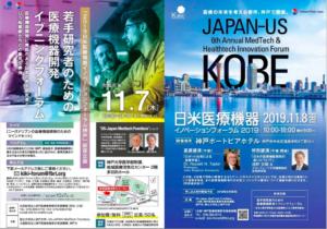 11月開催「2019日米医療機器イノベーションファーラム神戸」