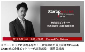 8/27(火)Startup Grind Tokyo 株式会社ビットキー代表取締役  福澤 匡規氏と対談決定