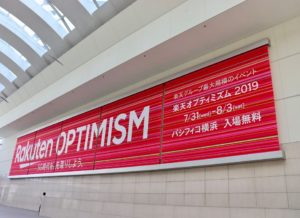 Rakuten OPTIMISM 2019にご招待して頂きました