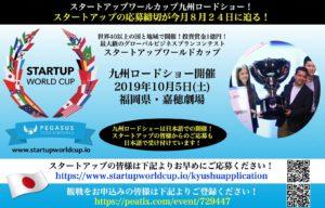 スタートアップワールドカップ九州ロードショーへのスタートアップの応募締切迫る!8月24日締切!