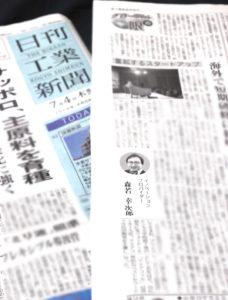 【実績紹介】日刊工業新聞 「グローバルの眼」