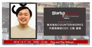 【12/17(火)18:50~】Startup Grind Tokyo at 渋谷Plug & Playで株式会社COUNTERWORKS 代表取締役 三瓶 直樹氏と対談します