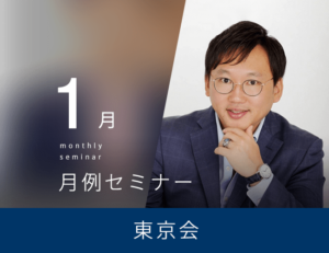 【1/4(土)14:30〜有楽町】株式会社イノベーション・アクセルのセミナーにて基調講演「海外のイノベーションハブから日本に伝えたいこと」を行います
