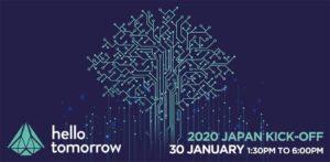 【1/30 在日フランス商工会議所】Hello Tomorrow 2020 Japan Kick-offでモデレーターを務めます