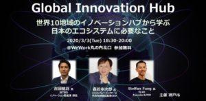 【3/3 神戸市主催】Global Innovation Hub-世界10地域のイノベーションハブから学ぶ日本のエコシステムに必要なこと-にて基調講演