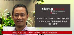 <4/20 オンライン開催>アマゾン ウェブ サービス ジャパン株式会社 畑 浩史氏がStartup Grind TOKYOに登壇されます!