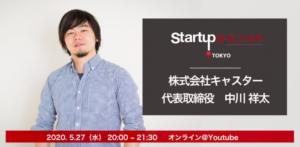 <5/27 オンライン開催>Startup Grind TOKYOにて、リモートワーク専門 在籍700名 株式会社キャスター 代表取締役 中川 祥太氏と対談します