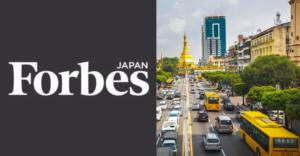 Forbes JAPAN コラム 5月号 『アジア最後のフロンティア、ミャンマーのスタートアップエコシステムと可能性』が掲載