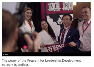 ハーバード ビジネススクール The Program for Leadership Development の紹介動画が公開されました