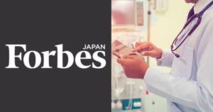 Forbes JAPAN コラム 6月号 『シリコンバレーは世界を救う? コロナ禍で注目増すヘルスケア投資』が掲載