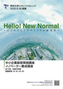 【先着予約開始】帝京大学リカレントカレッジ「イノベーター養成講座」にて講演を行います