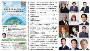 【10/8(木)】帝京大学リカレントカレッジ「イノベーター養成講座」にて講演を行います