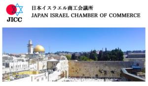 日本イスラエル商工会議所の顧問に就任しました