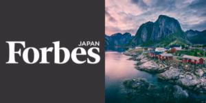 Forbes JAPAN コラム 『イノベーション優等生、北欧5カ国のエコシステムはなぜ機能するのか?』が掲載