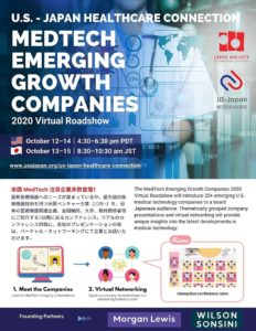 【10/13〜15 オンライン開催】MedTech Emerging Growth Companies 2020 Virtual Roadshow