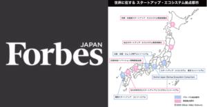 Forbes JAPAN コラム 『現場が熱い。ポテンシャルを開放する「8拠点都市」のスタートアップエコシステム』が掲載