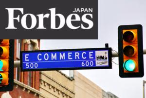 Forbes JAPAN コラム 『シリコンバレーの最新潮流から読み解く「ニューノーマル時代=歴史の早まり」とは』が掲載