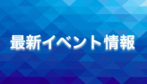 4月以降のおすすめスタートアップイベント【オンライン、英語イベントあり】