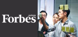 Forbes JAPAN コラム 『東証マザーズ初上場は通過点。台湾スタートアップの隆々発展』が掲載