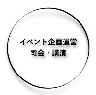 イベント企画運営 司会・講演