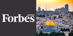 Forbes JAPAN「コロナ禍で反転。イスラエルで起きるスタートアップへの大量の資金投下」が掲載されました / 森若幸次郎【連載】イノベーション・エコシステムの内側(38)