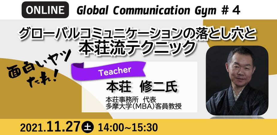 Global Communication Gym#4
